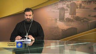 Протоиерей Андрей Ткачев. Опасное шоу «Дом 2»: шоубиз убивающий