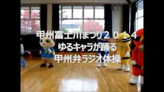 2014年11月9日に山梨県富士川町行われた「甲州富士川まつり」で...