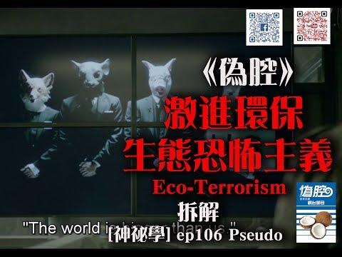 《偽腔》激進環保動物權益矛盾對決 生態恐怖主義 拆解 蠍子王 ep106 Pseudo