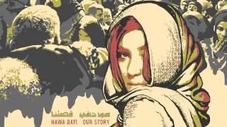 Hawa Dafi - Enta Meen هوا دافي - انت مين