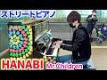 【ストリートピアノ】Mr.Children「HANABI」を弾いてみた byよみぃ:w32:h24