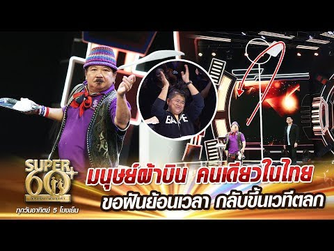 SUPER 60+ | ลุงชาลี มนุษย์ผ้าบิน คนเดียวในไทย ขอฝันย้อนเวลา กลับขึ้นเวทีตลก
