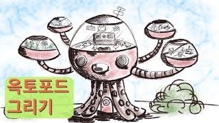바다탐험대 옥토넛 옥토포드 그리기 Disney Junior Octonauts Octopod Drawing 라임튜브 LimeTube
