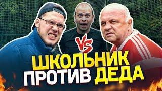 ШКОЛЬНИК против ДЕДА | Кто лучше играет в футбол?