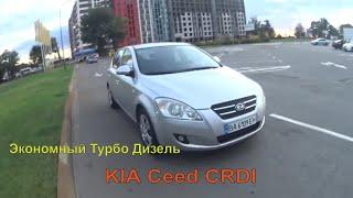 Обзор Тест-Драйв KIA Ceed crdi 115 л.с.- супер экономный турбо автомобиль для города...