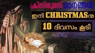 ഇനി ക്രിസ്ത്മസ് നു  10 ദിവസം കൂടി  # christmas songs malayalam for 10 more days
