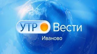 ВЕСТИ-ИВАНОВО. УТРО от 02.03.17