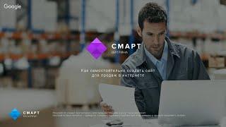 видео Создать сайт продажи компьютеров