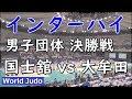 インターハイ柔道 2019 男子団体 決勝戦 国士舘 vs 大牟田 JUDO