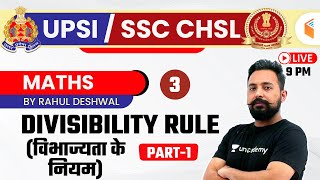 9:00 PM - UP SI \u0026 SSC CHSL 2020-21   Maths by Rahul Deshwal   Divisibility Rule (Part-1)