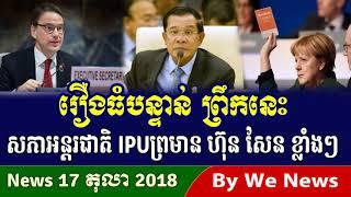 រឿងធំIPUព្រមានលោក ហ៊ុន សែន ទៀតហើយ, Cambodia Hot News, Khmer News Today