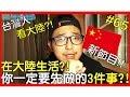 【台灣人看大陸】要到大陸生活!?你一定要先做的3件事!?【AnsonTV】90天上傳挑戰#65|台湾人看大陆
