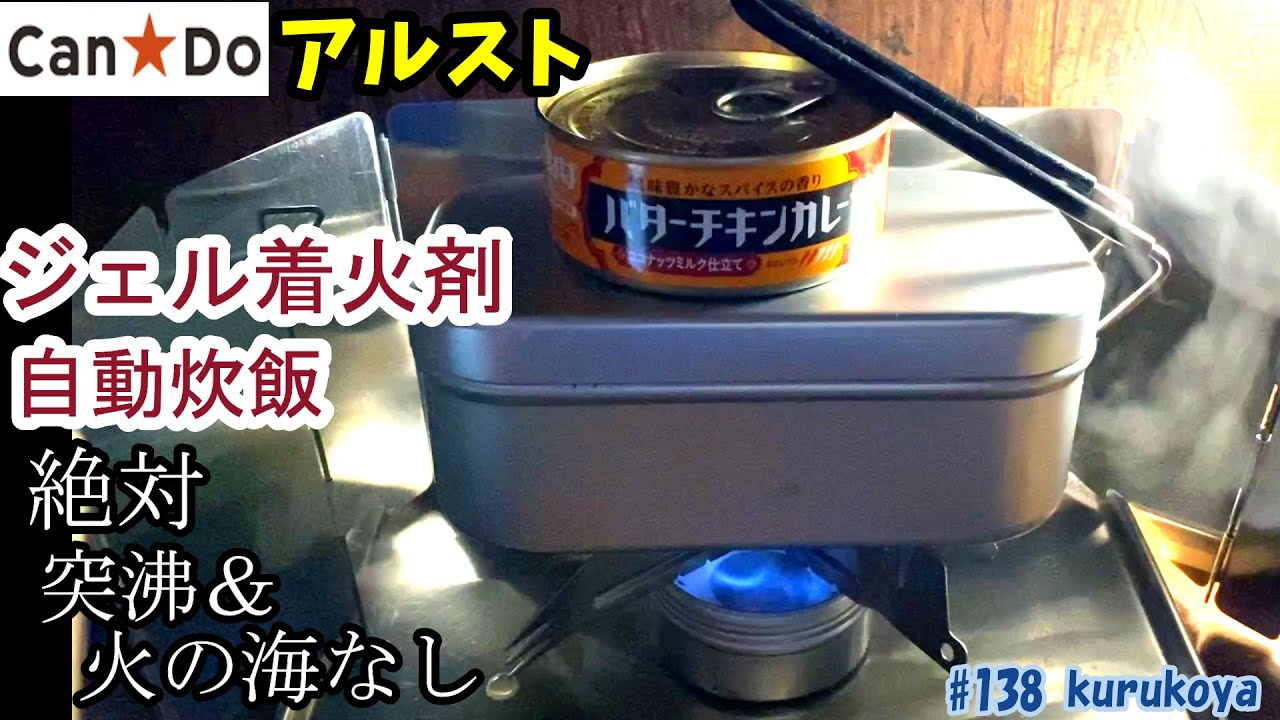 【キャンドゥ】【メスティン】今回も前回動画のご質問に元づき、キャンドゥアルストで『爆発』『突沸』を防ぎ、安全に自動炊飯できる条件を検証してみました。アルスト+ジェル着火剤!キャンプ新商品。
