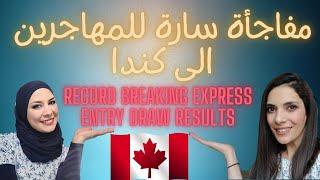كندا تدعوآلاف المرشحين للحصول …