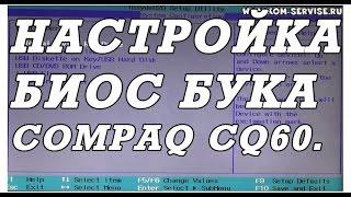 как зайти и настроить BIOS ноутбука COMPAQ CQ60 CQ61 для установки WINDOWS 7, 8 с флешки или диска