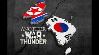 """Другой War Thunder. Ивент """"Война в Корее. Лето 1951 года."""""""