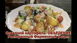 Отварной картофель! ОБЪЕДЕНИЕ - Такая картошка частый гость на моем столе!