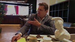 Евгений Понасенков думает о России