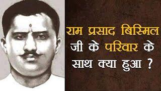 राम प्रसाद बिस्मिल (Ram Prasad Bismil) जी के परिवार के साथ क्या हुआ ?   Bhai Rakesh