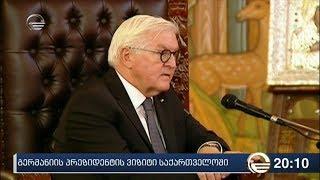 გერმანიის პრეზიდენტის ვიზიტი საქართველოში
