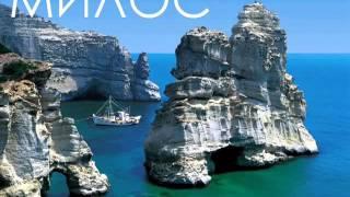 видео Туры на Тасос из Москвы в 2018 году, цены на путевки и отдых на острове Тасос в Греции