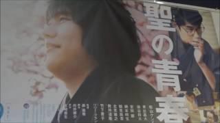 聖の青春 巨大タペストリー(1) 2016年11月19日公開 シェアOK お気軽に ...