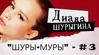 ШУРЫ-МУРЫ с Дианой Шурыгиной!  Реалити шоу!  Серия # 1