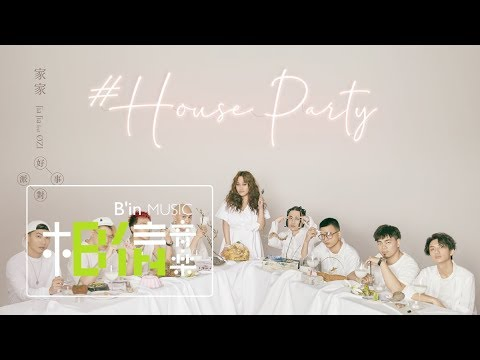 JiaJia家家 feat.ØZI  [ 好事派對 House Party ] Official Music Video
