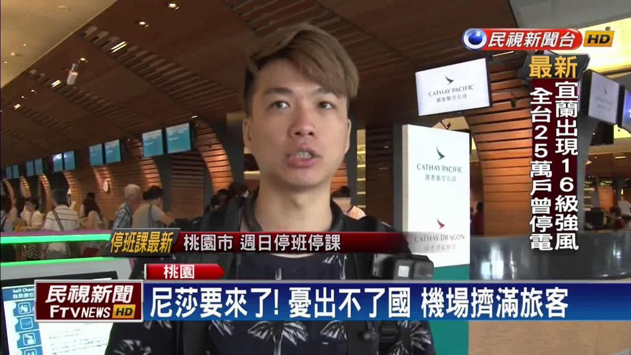 尼莎亂航班! 桃機310班機取消-民視新聞 - YouTube