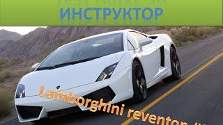 Test Drive 3d Инструктор [Lamborghini Reventon] #3