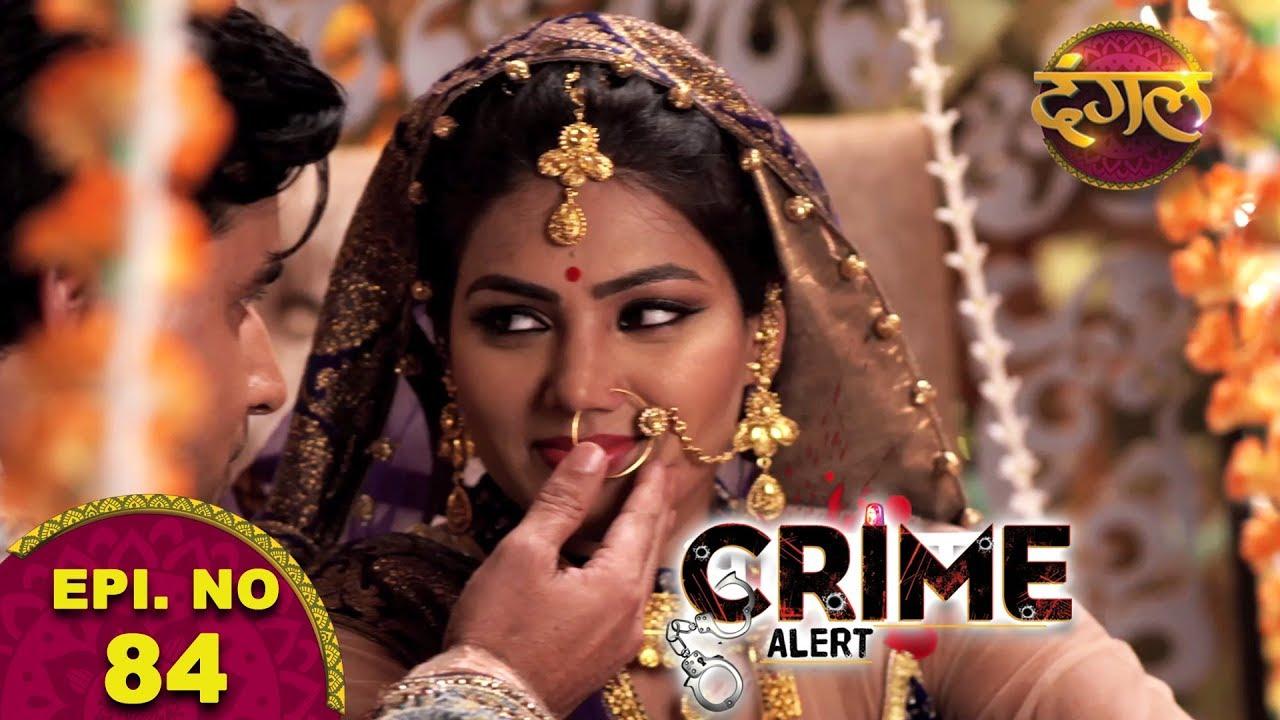 Crime Alert || The Promo || Episode 84