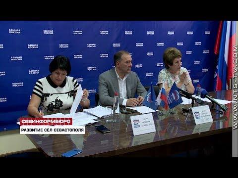 НТС Севастополь: В Севастополе обсудили проблемы и перспективы развития местных сёл
