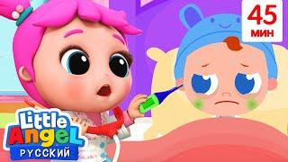 Доктор Даша 👩⚕️🐻🐧🦆 - Малыш Саша 👶 | Сборник Детских Песенок 🎬 | Little Angel Русский