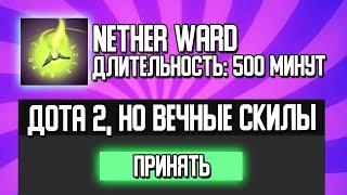 ДОТА 2, НО СКИЛЫ ДЛЯТСЯ 500 МИНУТ!