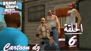GTA Vice City Stories DZ - الحلقة 6