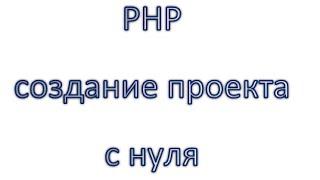 PHP создание сайта с нуля: Отображение (view), урок 5!