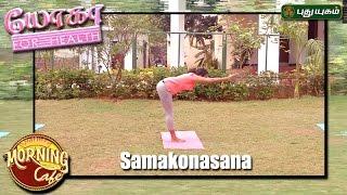 Samakonasana   யோகா For Health   Morning Cafe   03/04/2017   Puthuyugamtv