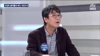 JTBC 밤샘토론 36회 유시민 전장관 마지막발언