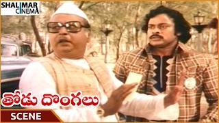 Thodu Dongalu Movie || Chiranjeevi Cheated Old Man & Takes Money || Chiranjeevi || Shalimarcinema