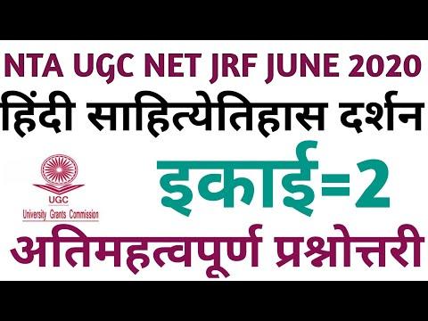 हिंदी साहित्येतिहास दर्शन अतिमहत्वपूर्ण प्रश्नोत्तरी Hindi Sahitya Ke Itihas Ka Darshan UGC NET JRF