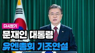 [풀영상] 문 대통령, 유엔 총회 기조연설 / KBS뉴스(News)