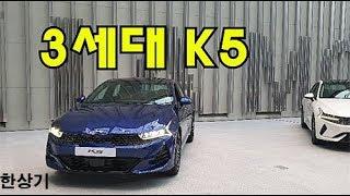 기아 3세대 신형 K5 안팎 리뷰, 쏘나타 압도하는 외장 디자인, 내장재는 물음표(2021 Kia Optima First Look) - 2019.11.21