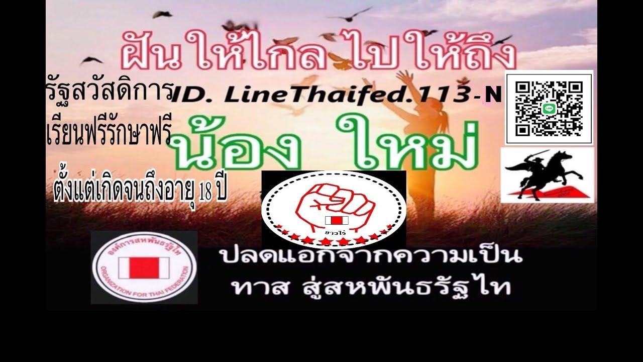 Live stream Nong May     ID Line   Thaifed.113 -N    เพื่อเปลี่ยนระบอบประเทศไท