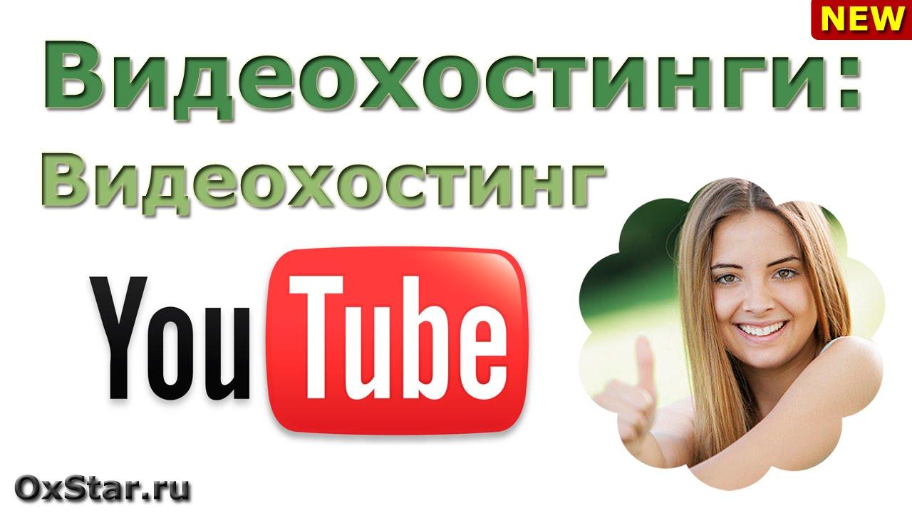 Ю.тюб видеохостинг разрешения для файлов хостинг