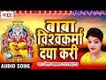 बाबा विश्वकर्मा !! Nisha Upadhyay !! Baba Vishwakarma Daya Kari !! Vishwakarma Day Special Song 2017