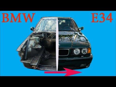 Восстановление БМВ Е34 в заводское состояние.