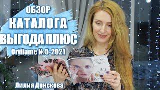 ОБЗОР КАТАЛОГА Oriflame 5 2021 ВЫГОДА ПЛЮС