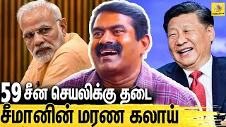 NTK Seeman Exclusive Interview on India China Issue