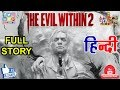 #GSHD : The Evil With In 2 : Game's Story in Hindi | Full Explanation | NamokaR GaminG WorlD / #NGW