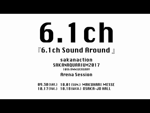 サカナクション / 6.1ch Sound Around Trailer